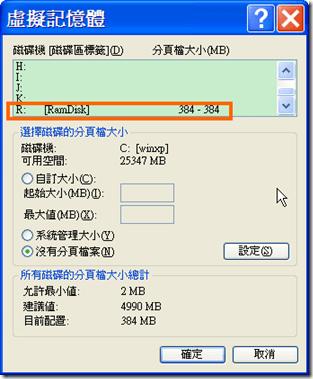 全攻略-讓Windows XP用到4GB記憶體,包含使用及測試結果分析(Gavotte Ramdisk) | 傑克小棧-2011夭壽準心理測驗,面試心得 ...